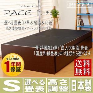 ■商品名:高さ調整付き畳ベッド パーチェ/引き出し収納付き  ■サイズ:幅101cm×長さ203cm...