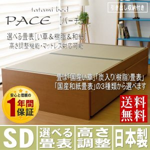畳ベッド セミダブル 日本製 ヘッドレス マットレス 高さ調整 パーチェ【収納付き】 選べる畳3タイプ|tatamikouhinn
