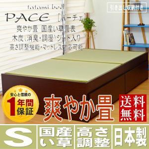 畳ベッド シングル 日本製 ヘッドレス マットレス 高さ調整 パーチェ【収納付き】 爽やか畳 国産い草畳 炭シート|tatamikouhinn