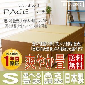 畳ベッド シングル 日本製 ヘッドレス マットレス 高さ調整 パーチェ【収納付き】 爽やか畳 選べる畳3タイプ|tatamikouhinn