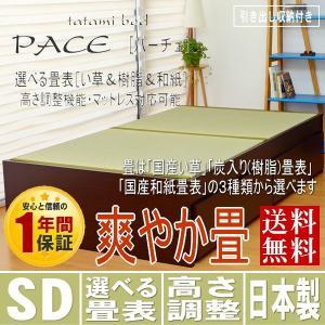 畳ベッド セミダブル 日本製 ヘッドレス マットレス 高さ調整 パーチェ【収納付き】 爽やか畳 選べる畳3タイプ|tatamikouhinn