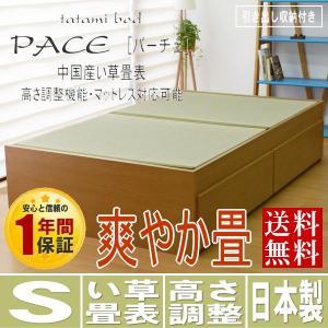 畳ベッド シングル 日本製 ヘッドレス マットレス 高さ調整 パーチェ【収納付き】 爽やか畳 い草畳|tatamikouhinn