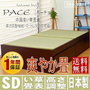 畳ベッド セミダブル 日本製 ヘッドレス マットレス 高さ調整 パーチェ【収納付き】 爽やか畳 い草畳|tatamikouhinn