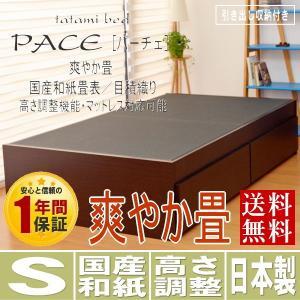 畳ベッド シングル 日本製 ヘッドレス マットレス 高さ調整 パーチェ【収納付き】 爽やか畳 和紙畳 縁なし畳|tatamikouhinn