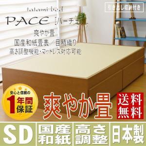 畳ベッド セミダブル 日本製 ヘッドレス マットレス 高さ調整 パーチェ【収納付き】 爽やか畳 和紙畳 縁なし畳|tatamikouhinn