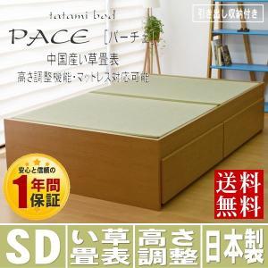 畳ベッド セミダブル 日本製 ヘッドレス マットレス 高さ調整 パーチェ【収納付き】 い草畳|tatamikouhinn