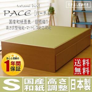 畳ベッド シングル 日本製 ヘッドレス マットレス 高さ調整 パーチェ【収納付き】 和紙畳 縁なし畳|tatamikouhinn