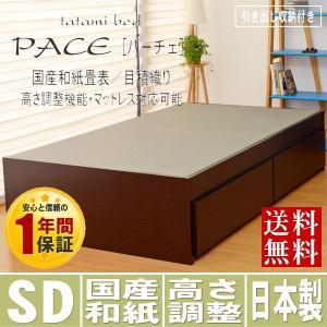 畳ベッド セミダブル 日本製 ヘッドレス マットレス 高さ調整 パーチェ【収納付き】 和紙畳 縁なし畳|tatamikouhinn