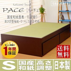 畳ベッド シングル 収納付きベッド 高さ調整 パーチェ【収納付き】 和紙畳 日本製|tatamikouhinn