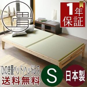 檜ベッド シングル 畳ベッド 日本製 国産ひのき 木製ベッド ヘッドレス 選べる畳 スタンダード畳床|tatamikouhinn