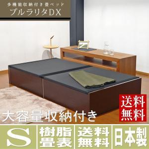 ベッド シングル 畳ベッド 日本製 収納付き ヘッドレス 国産フレーム たたみベッド|tatamikouhinn