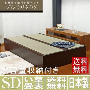 ベッド セミダブル 畳ベッド 日本製 収納付き ヘッドレス 国産フレーム たたみベッド|tatamikouhinn