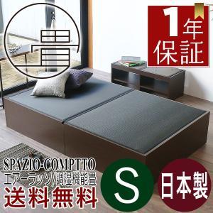 畳ベッド シングル 収納付き ヘッドレスベッド 畳ベット 日本製 スパシオ/コンパット エアーラッソ tatamikouhinn