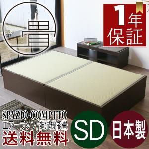 畳ベッド セミダブル 収納付き ヘッドレスベッド 畳ベット 日本製 スパシオ/コンパット エアーラッソ tatamikouhinn