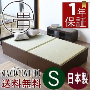 畳ベッド シングル 収納付き ヘッドレスベッド 畳ベット 日本製 スパシオ/コンパット tatamikouhinn
