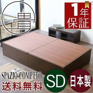 畳ベッド セミダブル 収納付き ヘッドレスベッド 畳ベット 日本製 スパシオ/コンパット|tatamikouhinn