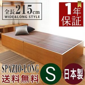 畳ベッド シングルロング 日本製 収納付き ヘッドレス スパシオ ※選べる畳19種類 エアーラッソ|tatamikouhinn