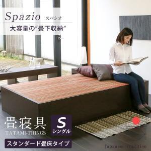 畳ベッド シングル 日本製 収納付きベッド ヘッドレスベッド スパシオ 選べる畳 スタンダード畳床|tatamikouhinn
