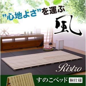 すのこベッド(折りたたみすのこベッド) セミダブルサイズ 桐材 日本製|tatamikouhinn