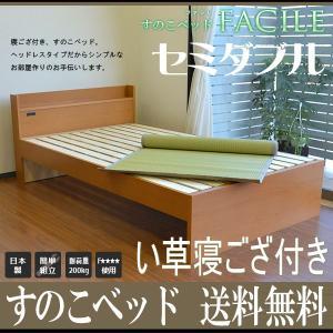すのこベッド セミダブル ベッド 日本製 棚付き コンセント付き|tatamikouhinn