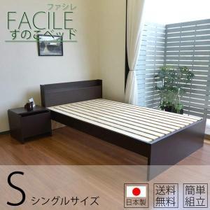 すのこベッド シングル ベッド 日本製 棚付き コンセント付き|tatamikouhinn