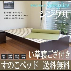 すのこベッド シングル ベッド 日本製|tatamikouhinn