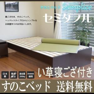 すのこベッド セミダブル ベッド 日本製|tatamikouhinn