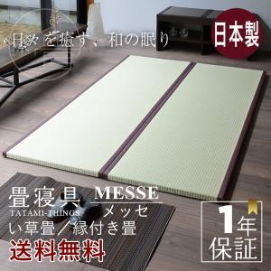畳 ユニット畳 置き畳 フローリング畳 メッセ[MESSE]|tatamikouhinn