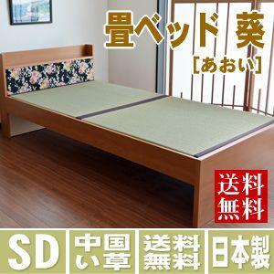 畳ベッド セミダブル 日本製 棚付き 木製ベッド 葵【あおい】 い草畳 スタンダード畳床