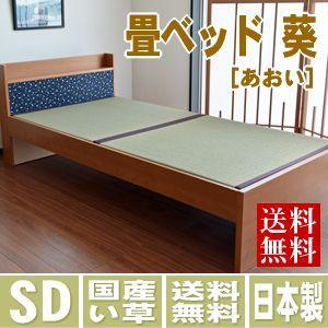 畳ベッド セミダブル 日本製 棚付き 木製ベッド 葵【あおい】 国産い草畳 スタンダード畳床