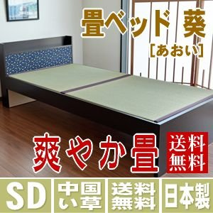 畳ベッド セミダブル 日本製 棚付き 木製ベッド 葵【あおい】 爽やか畳 い草畳 スタンダード畳床