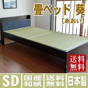 畳ベッド セミダブル 日本製 棚付き 木製ベッド 葵【あおい】 和紙畳 縁付き スタンダード畳床