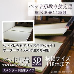 畳 セミダブル ベッド用畳 日本製 取り換え畳 畳ベッド tatamikouhinn