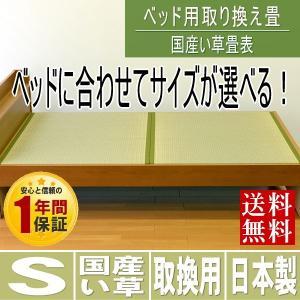 畳ベッド シングル用 取り替え畳 ベッド用畳 取り換え畳 国産い草畳 縁付き 畳2枚1セット 日本製|tatamikouhinn