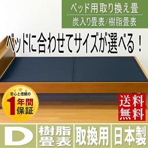 畳 ダブル ベッド用畳 日本製 取り換え畳 畳ベッド tatamikouhinn