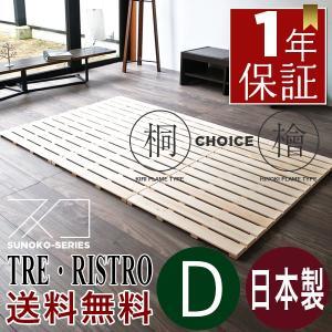 すのこベッド ダブル 日本製 木製ベッド 三分割すのこ トレ・リストロ【桐すのこ 檜すのこ】