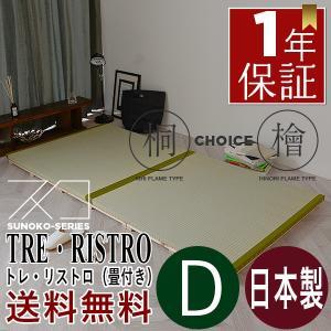 すのこベッド ダブル 日本製 木製ベッド 三分割 トレ・リストロ【桐すのこ 檜すのこ】 い草畳