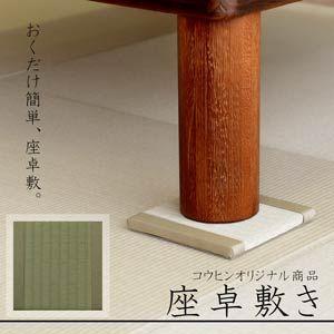 座卓敷き キャスター受け テーブル脚 畳保護 脚受け 畳マット 【No.1】 1枚 日本製|tatamikouhinn