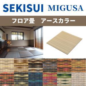 セキスイMIGUSAフロア畳/置き畳 アースカラー受注生産品