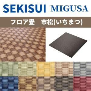 セキスイMIGUSAフロア畳/置き畳 市松(いちまつ)受注生産品