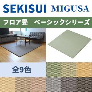 セキスイMIGUSAフロア畳/置き畳 目積ベーシックカラー規格品