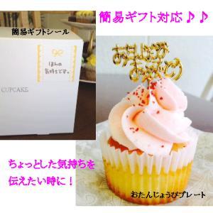 カップケーキ TATANOACUPCAKE タタノアカップケーキ6個セット【選択タイプ】|tatanoacupcake|06