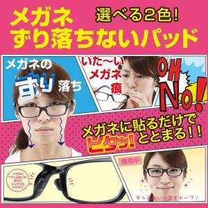 郵送なら送料無料【メガネずり落ちないパッド(左右で1ペア)】選べる2色(ブラック・ミルキークリア)メガネに貼るだけ♪日本製 ☆鼻盛り・ズレ落ち防止に! tataramegane