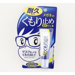 郵送なら送料無料【SOFT99 メガネのくもり...の関連商品4