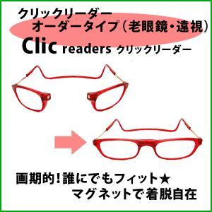 シニアグラス(老眼鏡)あなたに合わせてお作りします【クリックリーダーレギュラーサイズオーダータイプ(老眼・遠視)】選べるカラー全12色|tataramegane