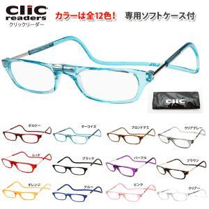 シニアグラス(老眼鏡)あなたに合わせてお作りします【クリックリーダーレギュラーサイズオーダータイプ(老眼・遠視)】選べるカラー全12色|tataramegane|02