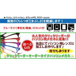 クリックリーダーレギュラーサイズオーダータイプ度付き度なしパソコンメガネ(パソコン用メガネ・PC用・パソコングラス) 選べるカラー全12色 tataramegane