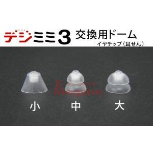 シーメンス 耳穴形 デジタル補聴器 「デジミミ3」専用の交換用イヤチップです。  *配送方法でゆうパ...