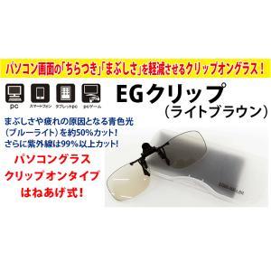 郵送なら送料無料!クリップオンタイプのパソコングラス【EGクリップ(ブラウン) はねあげ式】パソコン用メガネ・PCメガネ tataramegane