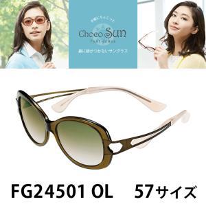 Choco Sun(ちょこサン)FG24501 Col.OL(オリーブ/グリーンハーフ)54サイズ(Sサイズ) UVカット、青色光線(ブルーライト)カット付サングラス|tataramegane